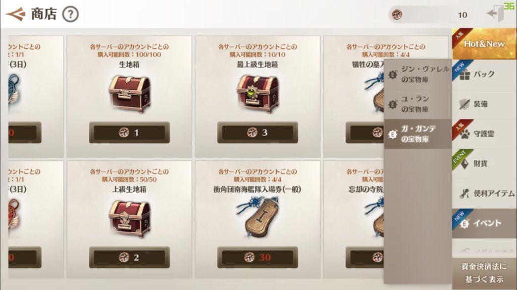イベント ガ・ガンテの宝物庫 生地箱