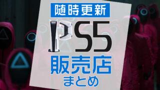 #PS5 #プレステ5 抽選販売速報