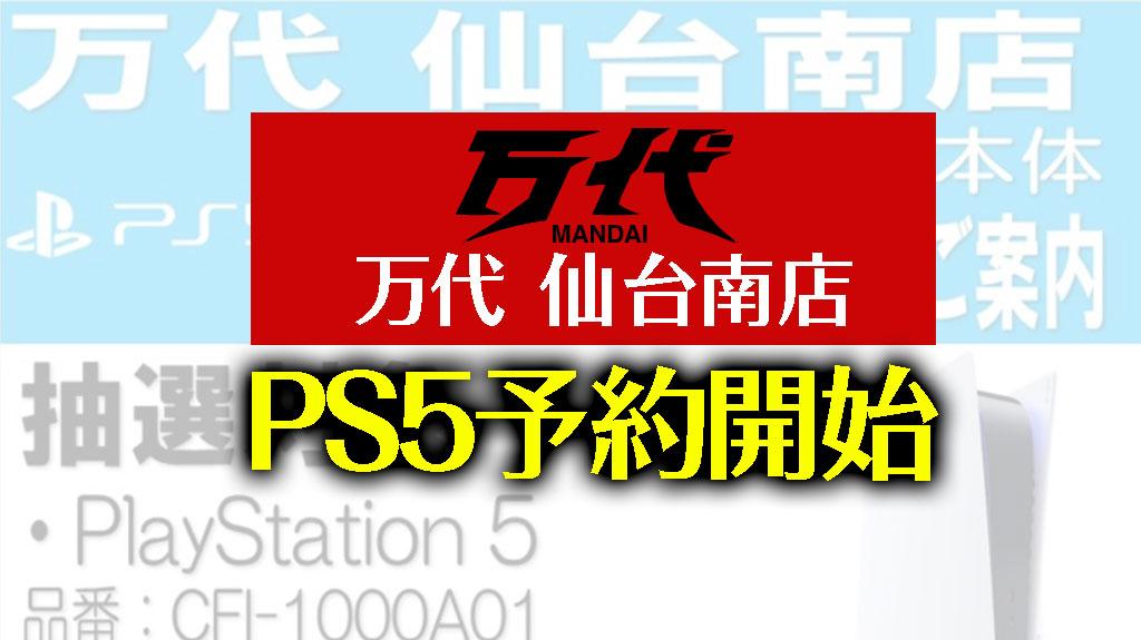 PS5 万代仙台南店 予約開始