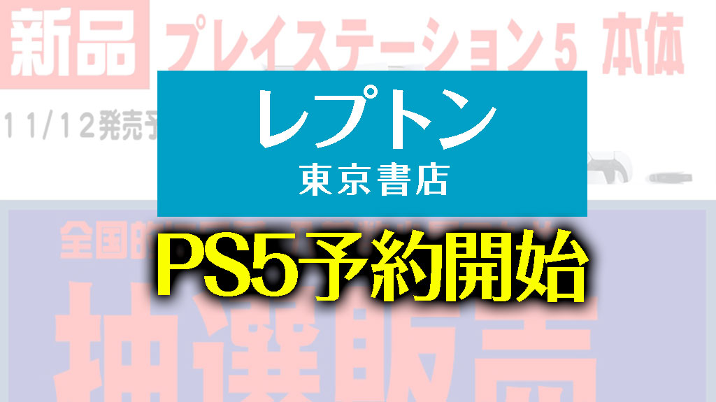 PS5レプトン予約開始