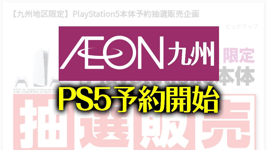 PS5イオン九州予約開始