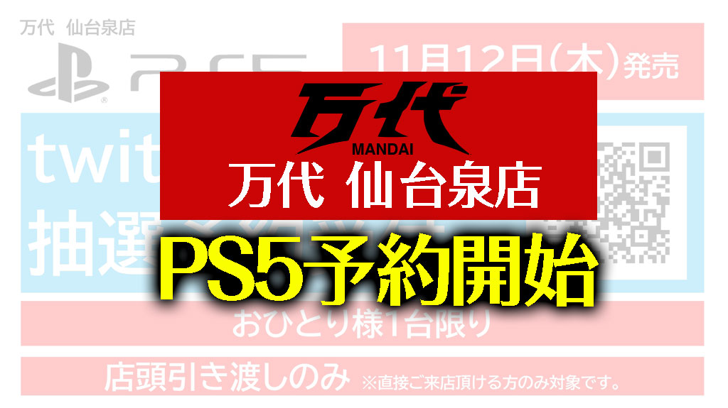 万代仙台泉店PS5予約開始