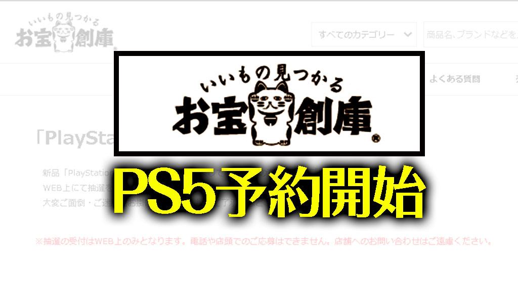 お宝創庫PS5予約開始