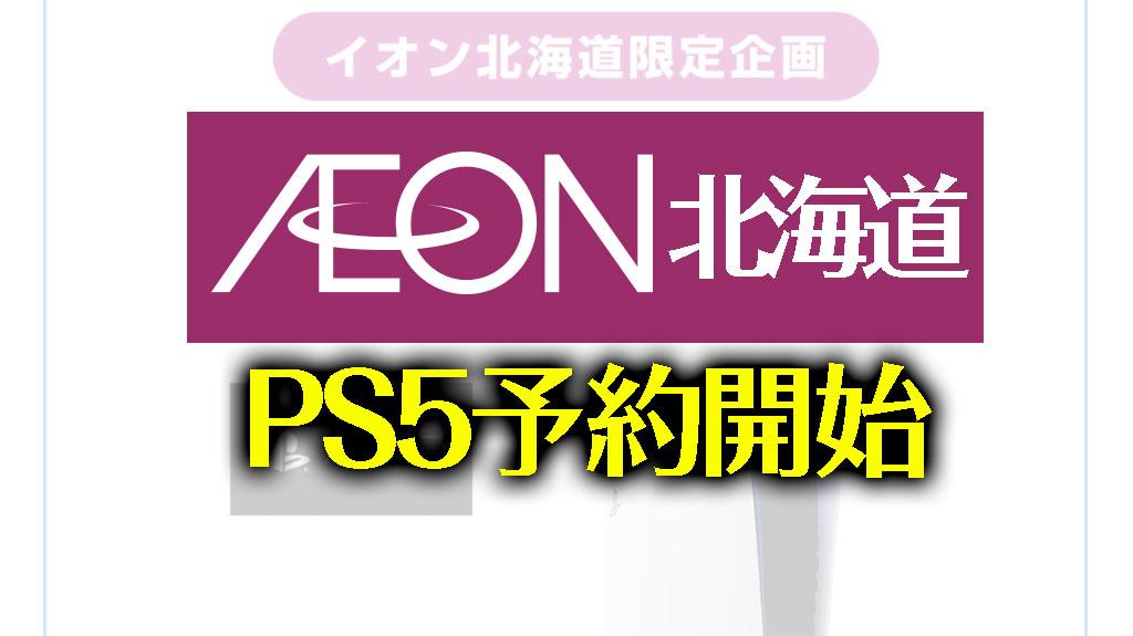 イオン北海道PS5予約開始