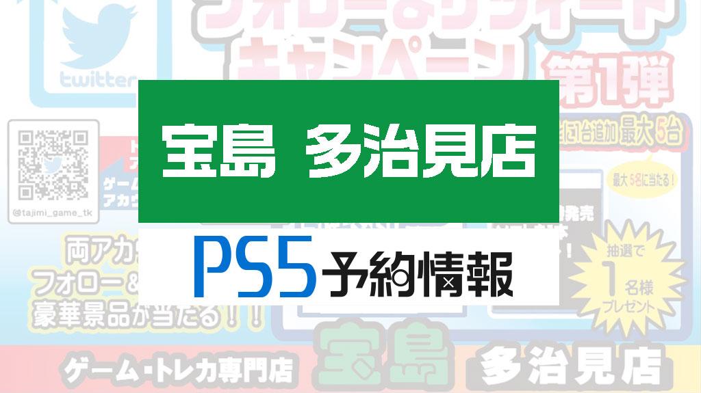宝島多治見店PS5予約開始