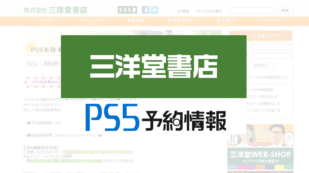 予約 サイト Ps5