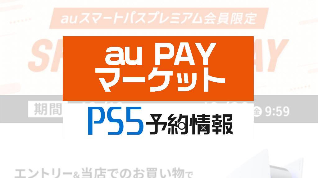 au PAY マーケットPS5予約