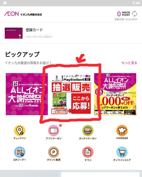 イオン九州アプリ、PS5予約画面
