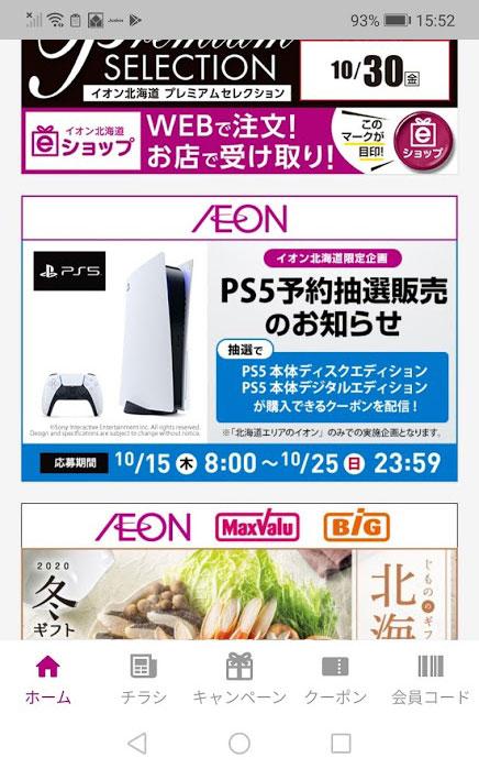 イオン北海道PS5応募「イオンお買い物アプリ」画面