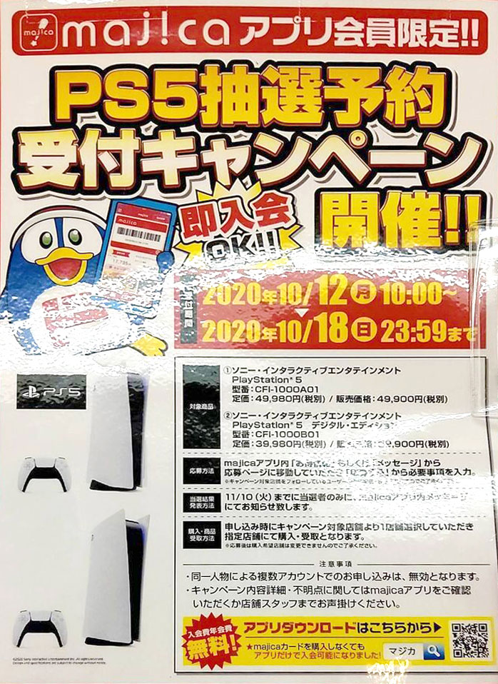 ドンキホーテPS5抽選予約受付キャンペーンポスター