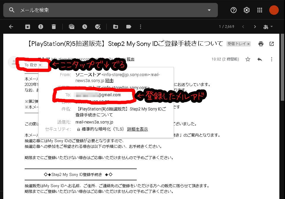ソニーストアPS5抽選販売、Step2登録メール