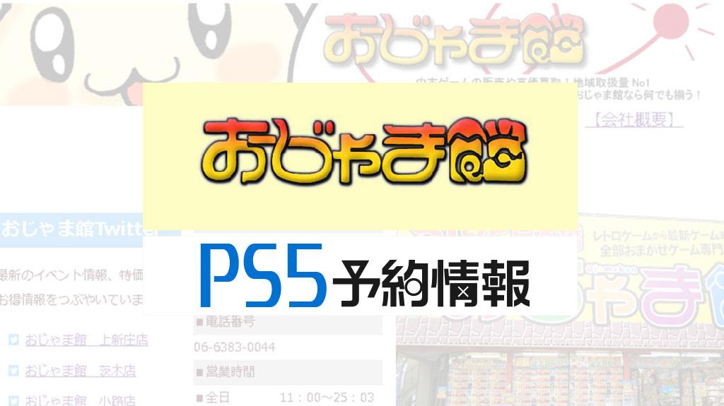 おじゃま館 PS5予約情報