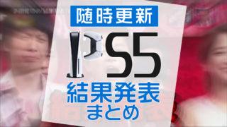 PS5予約抽選結果発表まとめ