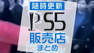 #PS5 #プレステ5 予約速報|PS5予約販売店まとめ