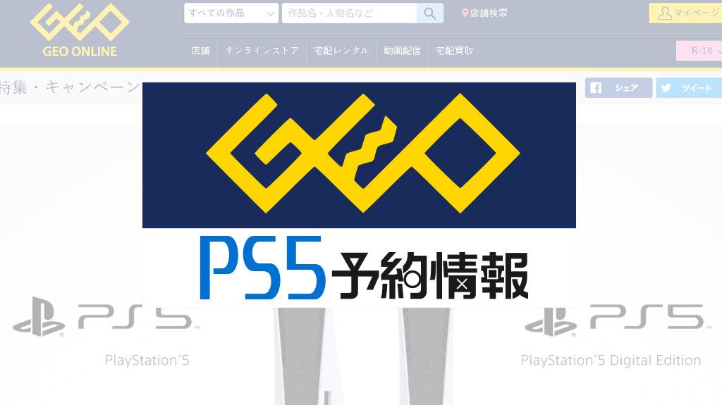 ゲオGEO PS5予約情報