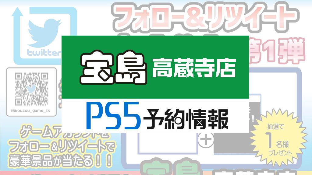 宝島 高蔵寺店 PS5予約情報