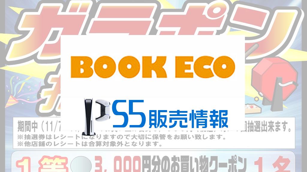ブックエコPS5予約情報