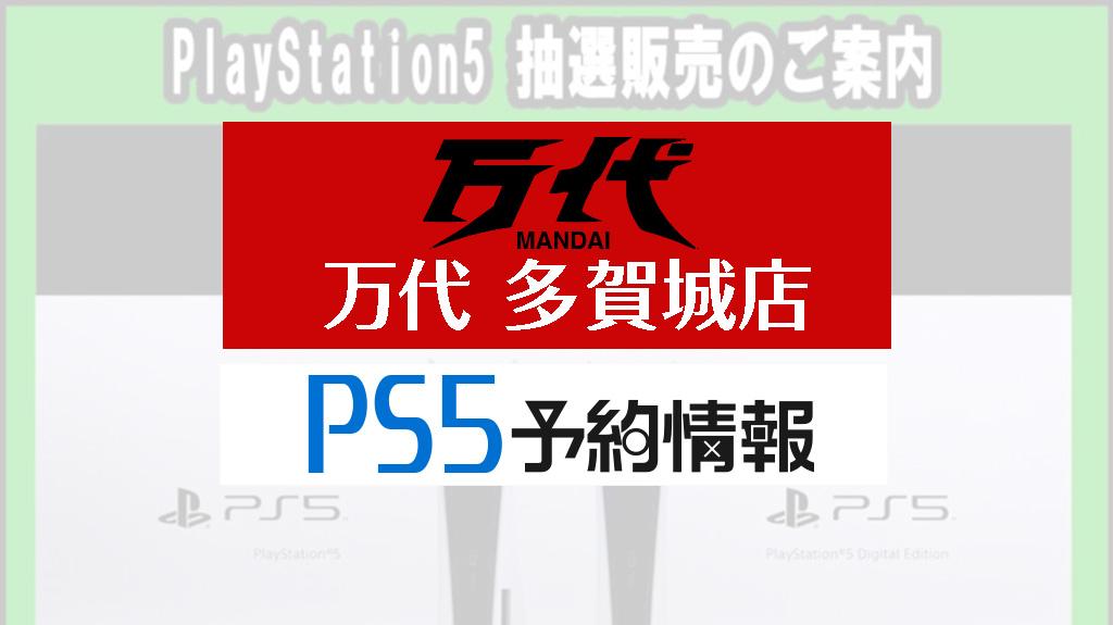 万代多賀城店PS5予約情報