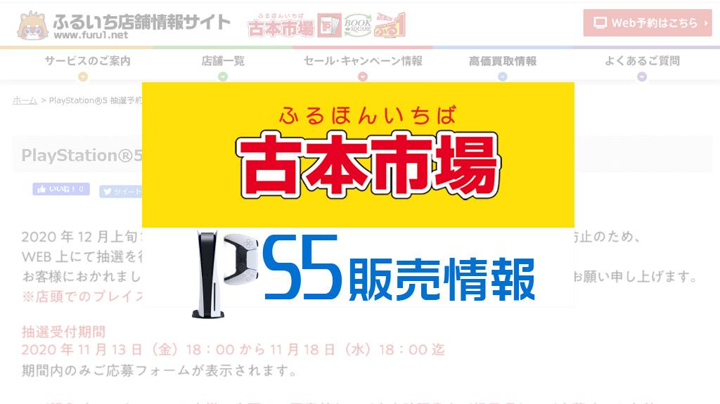 古本市場PS5販売情報