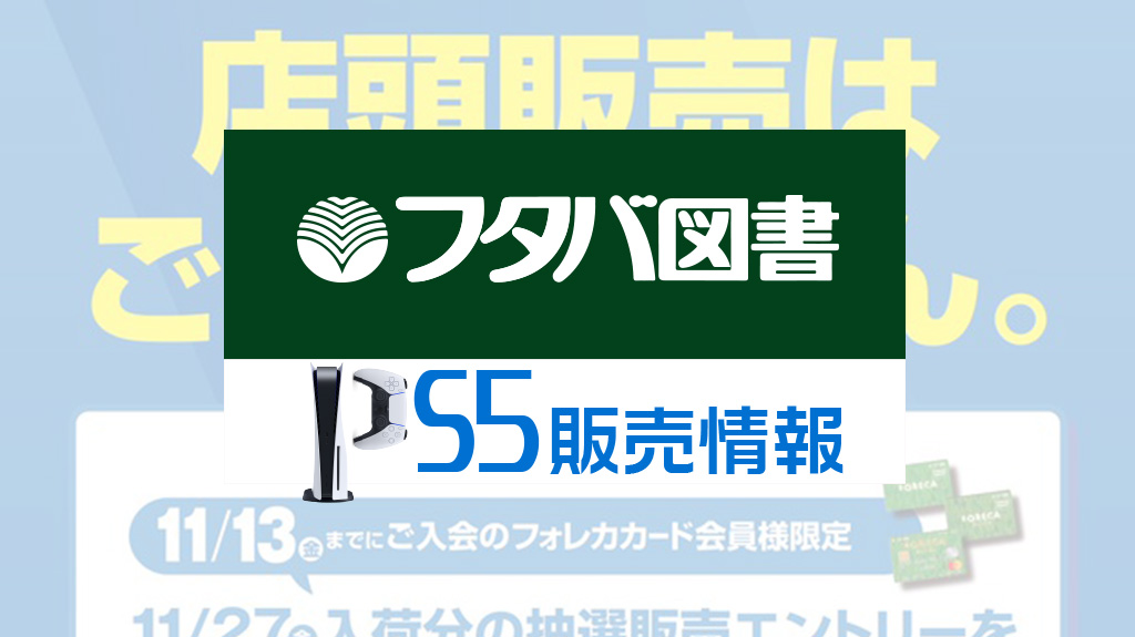フタバ図書PS5販売情報