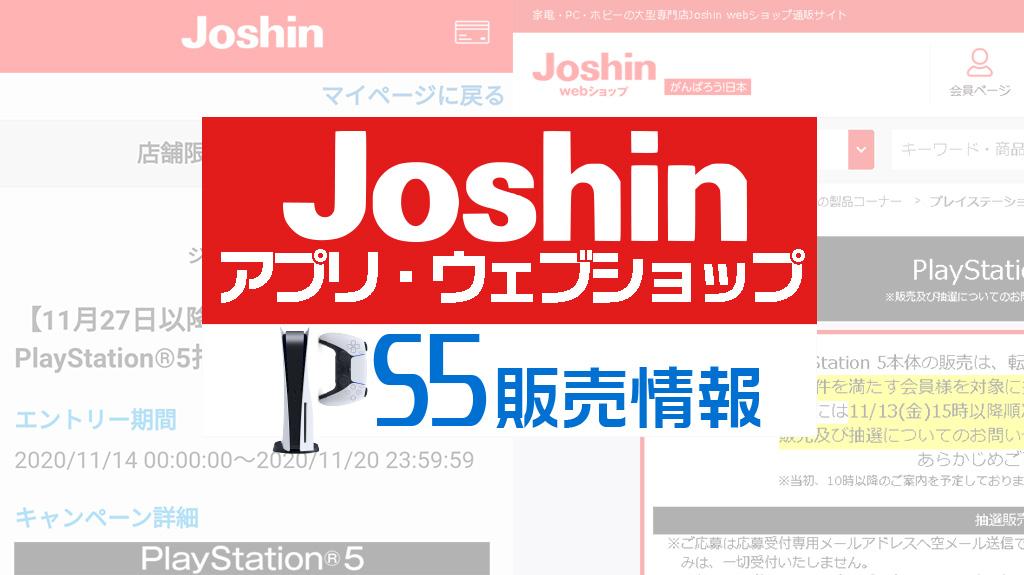 Joshinアプリ・ウェブショップ PS5販売情報