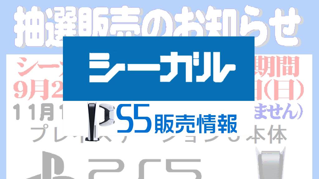シーガルPS5販売情報