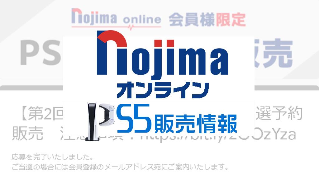 ノジマオンラインPS5販売情報