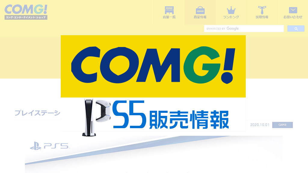 新潟コングCOMG! PS5販売情報