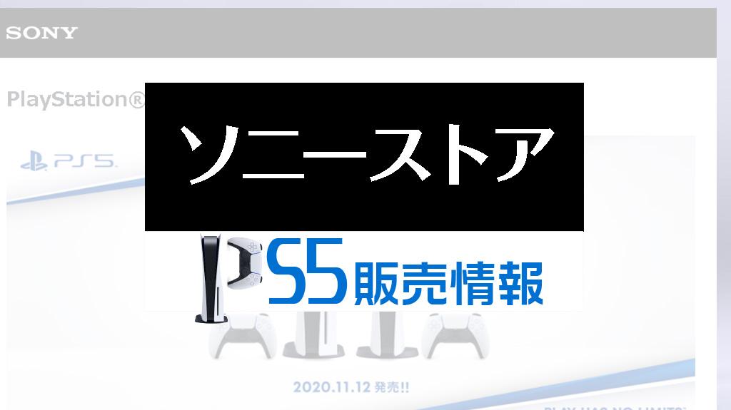 ソニーストア PS5販売情報