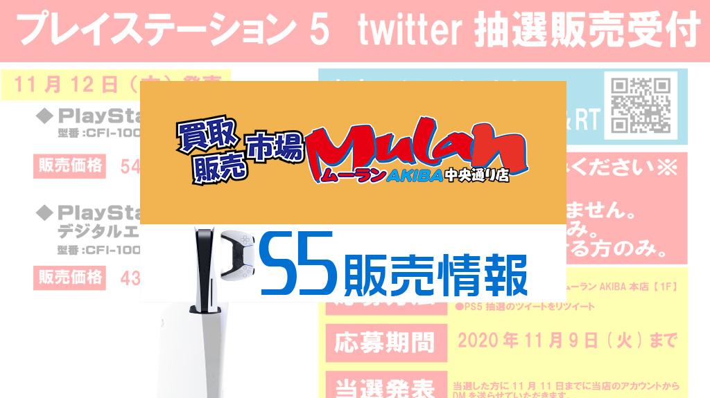 ムーランAKIBA本店PS5販売情報
