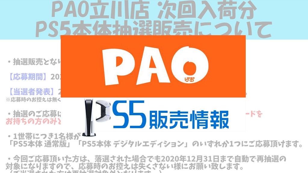PAO PS5販売情報