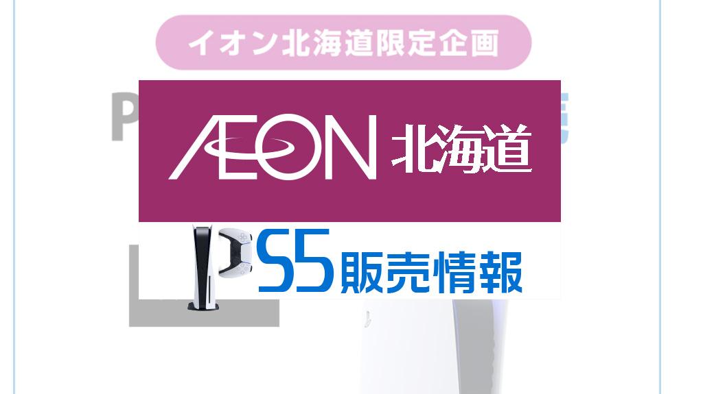 イオン北海道PS5販売情報