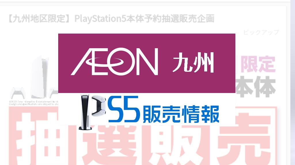 イオン九州PS5販売情報