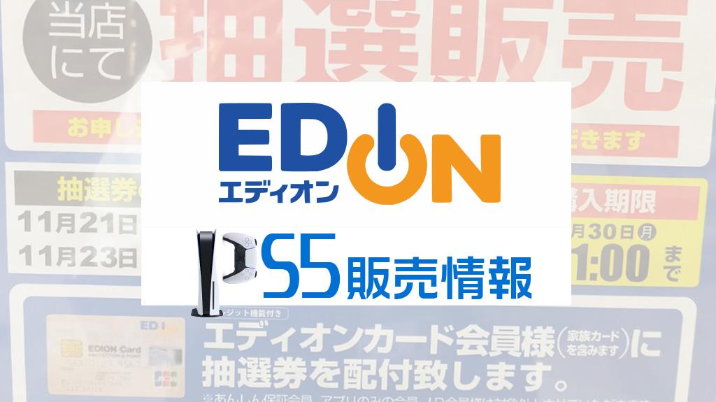 エディオンPS5販売情報