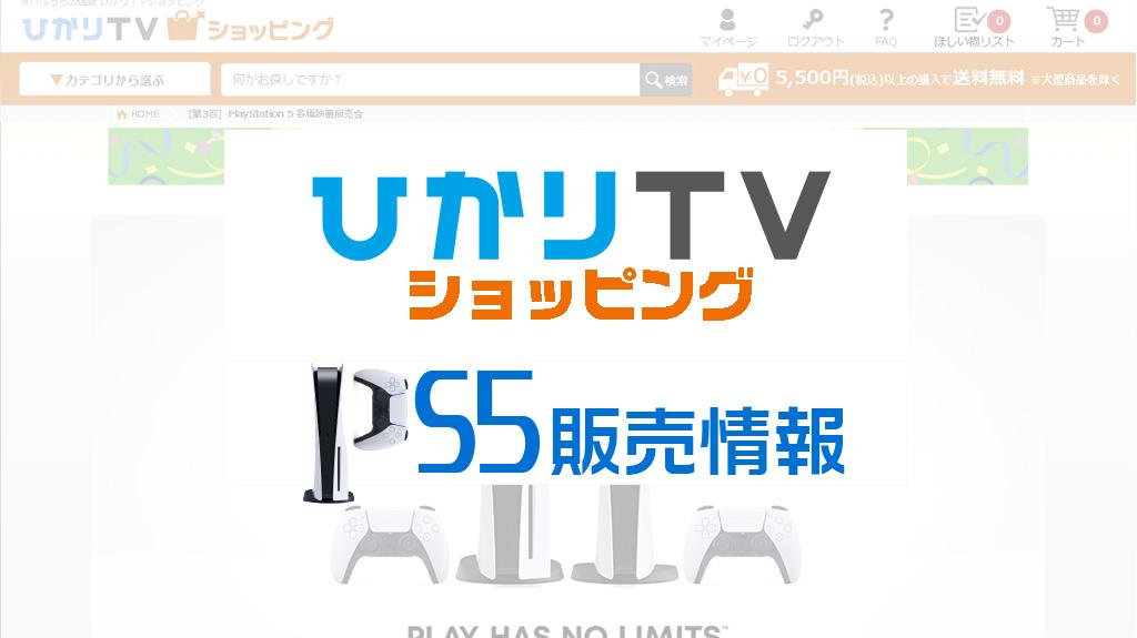 ひかりTVショッピングPS5販売情報