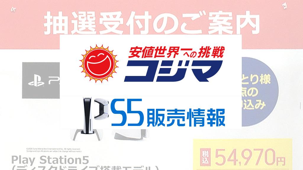 コジマPS5販売情報