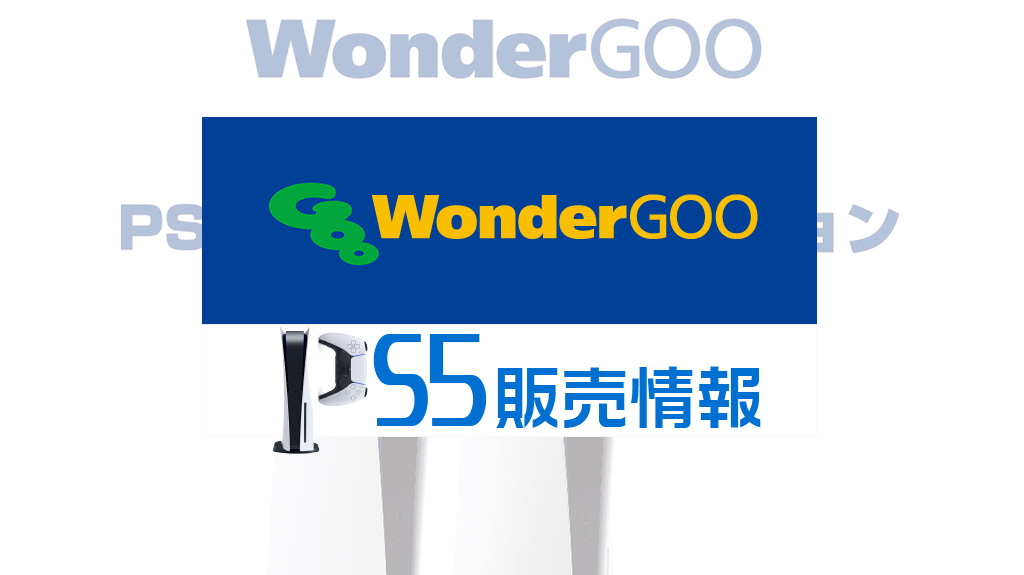 WonderGOO PS5販売情報