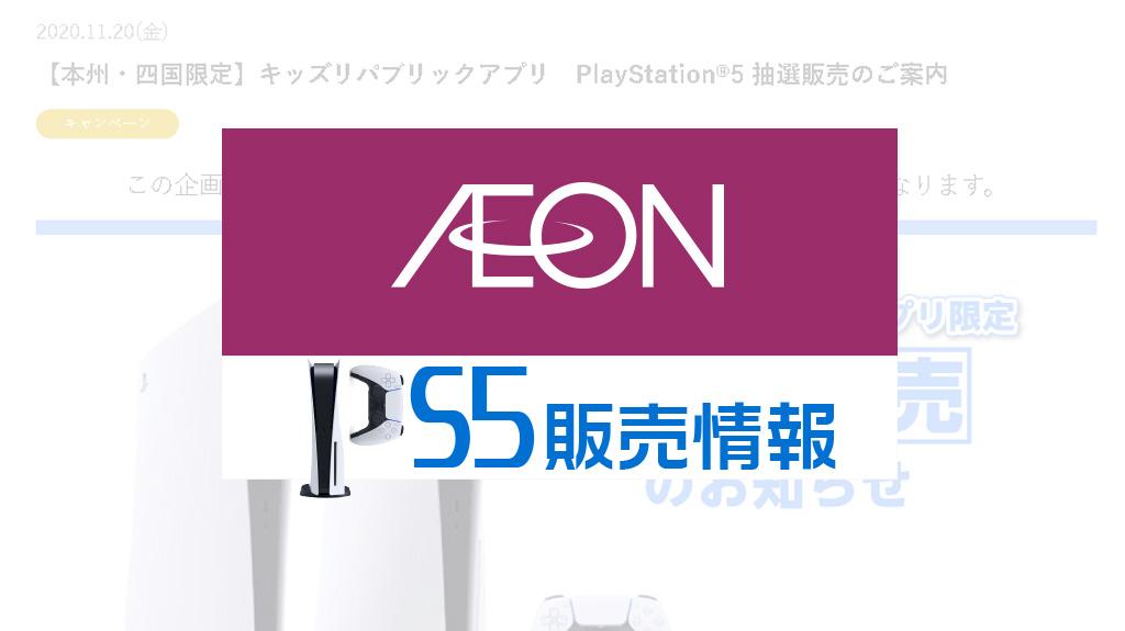 AEON/イオンPS5販売情報