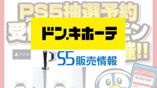 ドンキホーテPS5販売情報