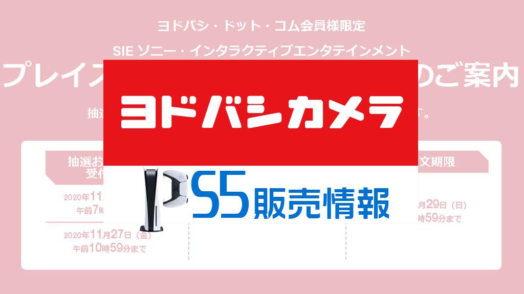 ヨドバシカメラPS5販売情報