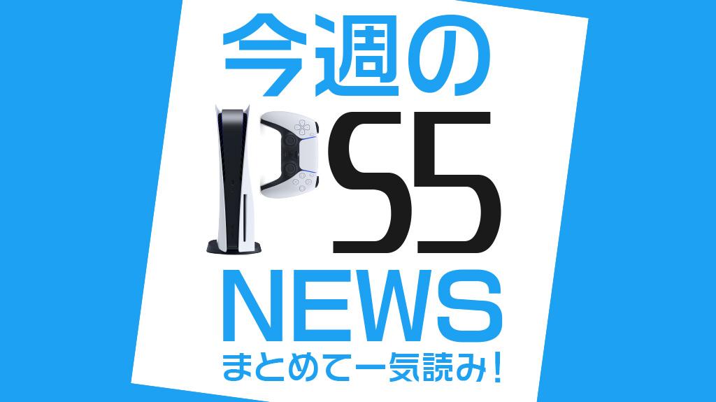 今週のPS5ニュース