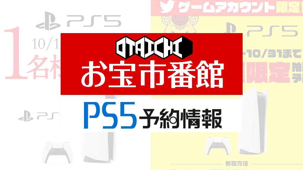 おたいち/お宝市番館 PS5予約情報