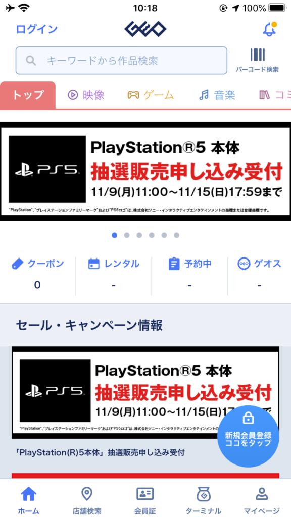 ゲオGEO PS5本体抽選販売申込み受付バナー