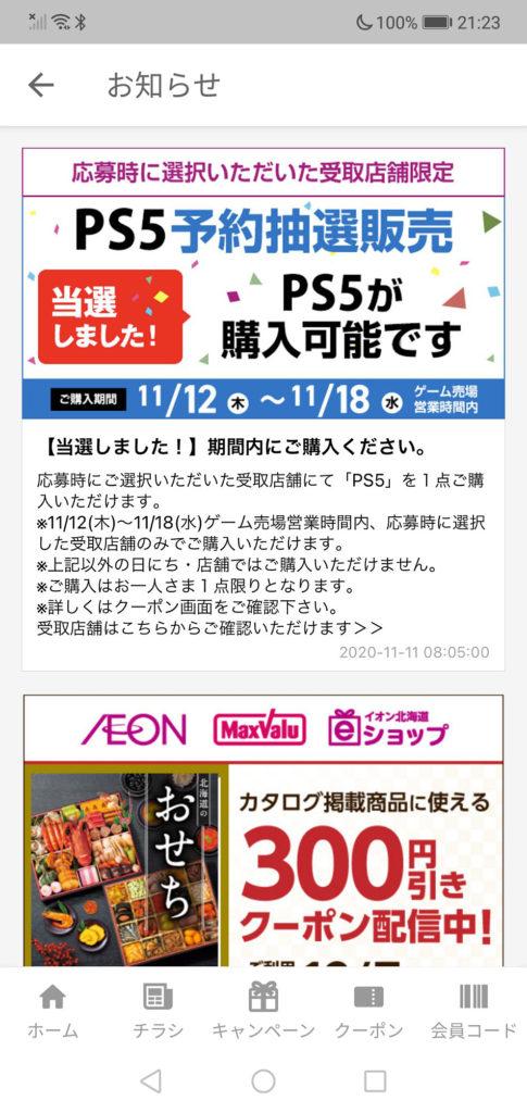 イオン北海道PS5予約抽選当選クーポン画面
