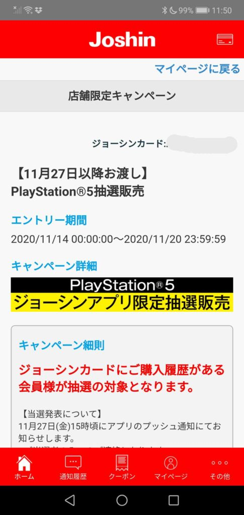 ジョーシンアプリ PlayStation5抽選販売