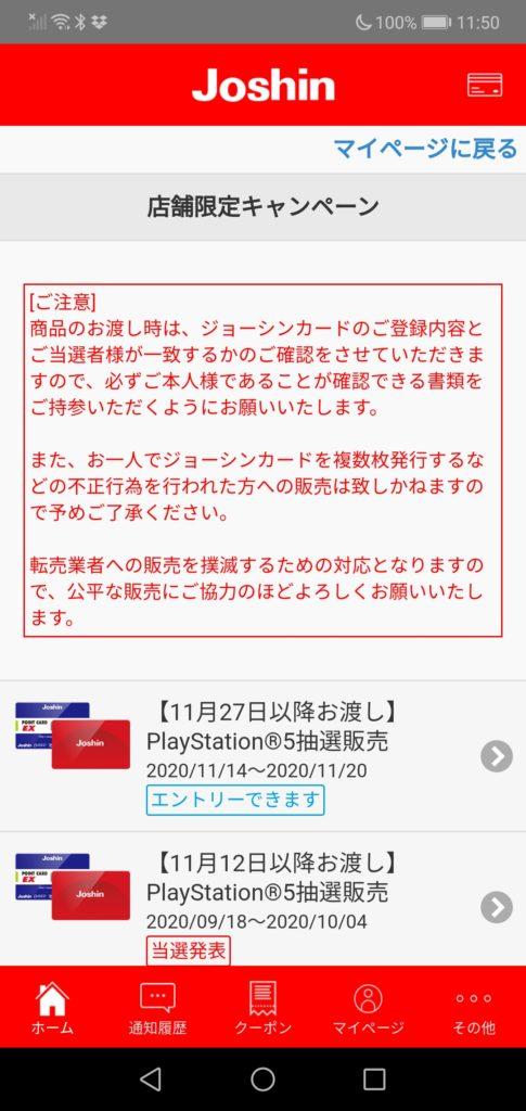 ジョーシンアプリ 会員メニュー 店舗限定キャンペーンエントリー
