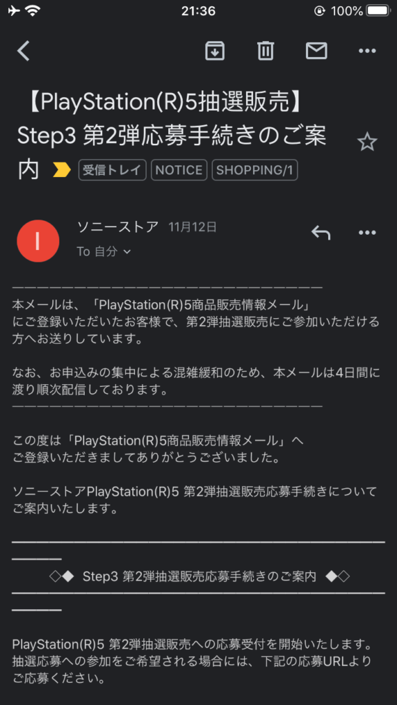 ソニーストア 【PlayStation(R)5抽選販売】Step3 第2弾応募手続きのご案内