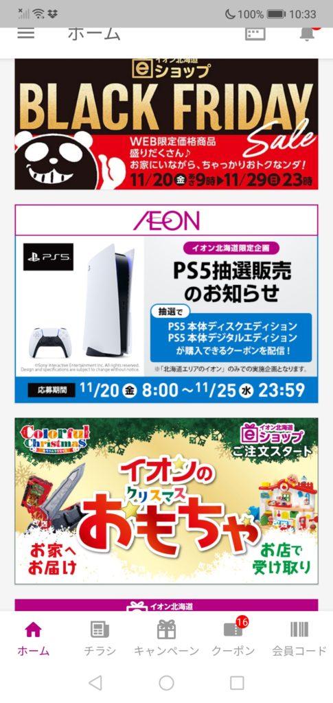 イオンお買い物アプリ PS5応募クーポン画面