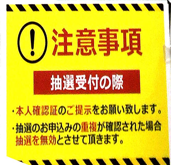 コジマPS5抽選受付の案内ポスター 注意事項