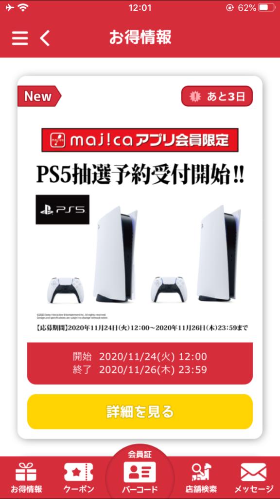 ドンキホーテmajicaアプリ|PS5抽選予約受付開始!
